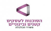 לוגו הסוכנות לעסקים קטנים ובינוניים